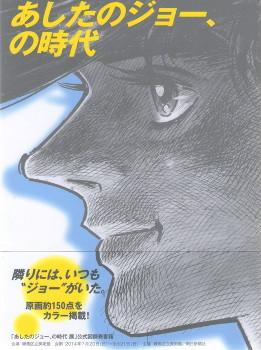 JOE-jidai27.jpg