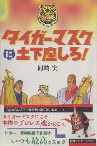 KAJIWARA-KAWASAKI-tiger-mask.jpg