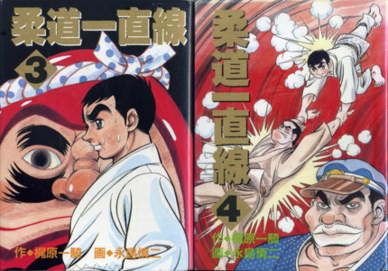 KAJIWARA-NAGASHIMA-judo-icchokusen-kodansha3-4.jpg