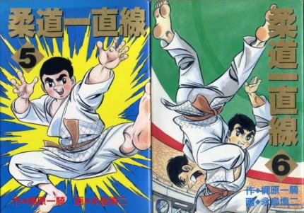 KAJIWARA-NAGASHIMA-judo-icchokusen-kodansha5-6.jpg