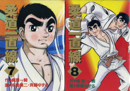 KAJIWARA-NAGASHIMA-judo-icchokusen-kodansha7-8.jpg