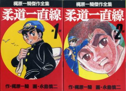 KAJIWARA-NAGASHIMA-judo-icchokusen-sankei1-2.jpg