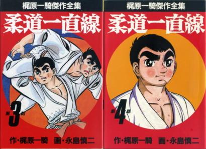 KAJIWARA-NAGASHIMA-judo-icchokusen-sankei3-4.jpg