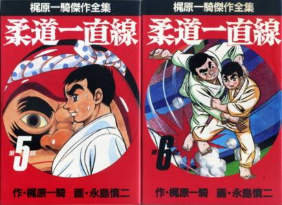 KAJIWARA-NAGASHIMA-judo-icchokusen-sankei5-6.jpg