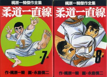 KAJIWARA-NAGASHIMA-judo-icchokusen-sankei7-8.jpg