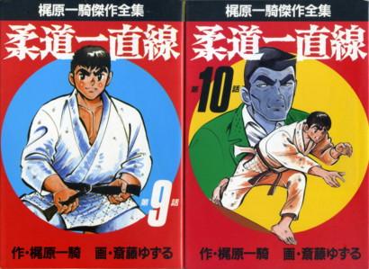 KAJIWARA-NAGASHIMA-judo-icchokusen-sankei9-10.jpg