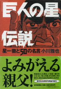 KAJIWARA-OGAWA-kyojinnohoshi-legend.jpg