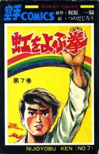 KAJIWARA-TSUNODA-nijioyobu-ken7.jpg