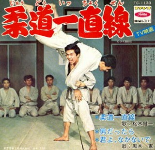 KAJIWARA-judo-icchokusen-record.jpg