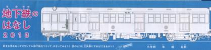 edogawa71.jpg