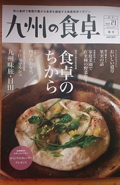 四季毎に発刊される、季刊「九州の食卓」