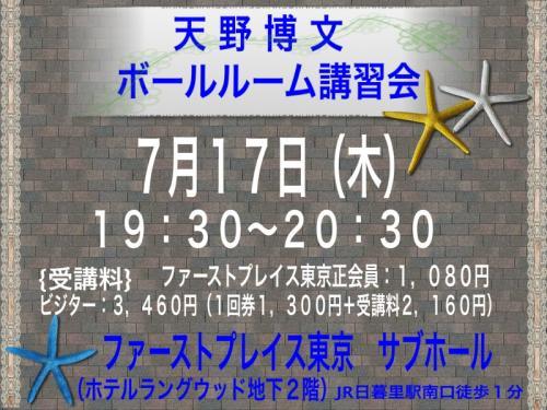 天野博文ファースとプレイス講習会_convert_20140625104803