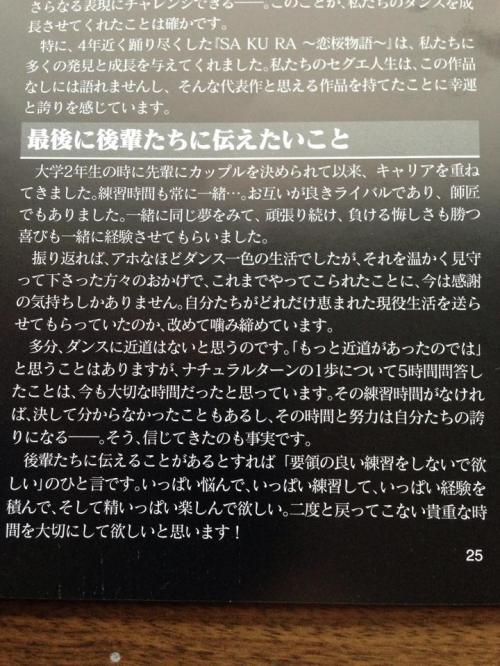 okada_message201413_convert_20140311163005.jpg