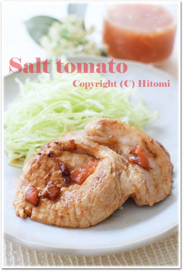 塩トマト生姜焼き