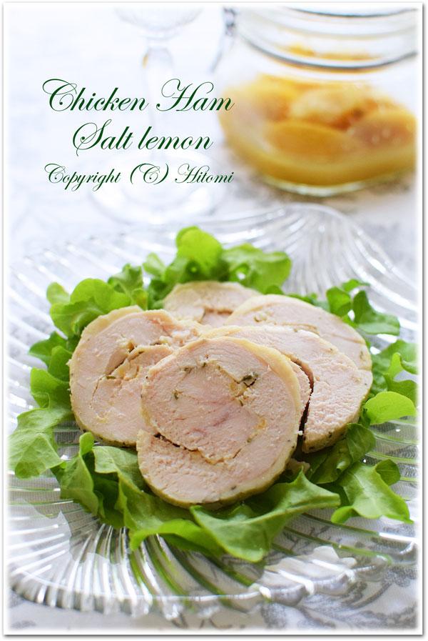 鶏ハム☆塩レモン