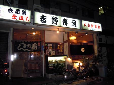 51114yoshino1.jpg