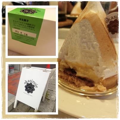 お菓子の家ケーキ2