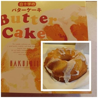 白十字のバターケーキ1
