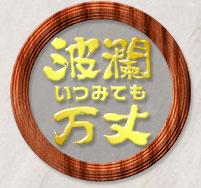 haranbanjou.jpg