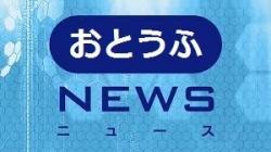 otoufunews.jpg