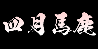 shigatsubaka.png