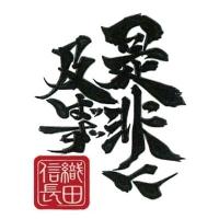 zenihioyobazu.jpg
