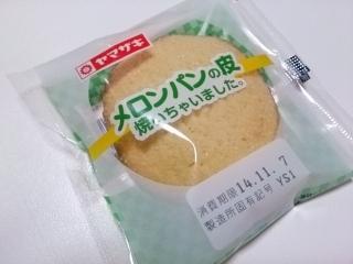 ヤマザキ メロンパンの皮