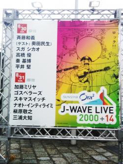 J-WAVE3.jpg