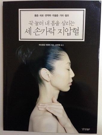 2014年柳本真弓・クロ本韓国バージョン