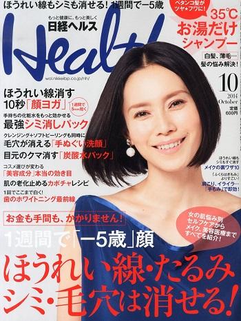 2014日経ヘルス表紙10月号