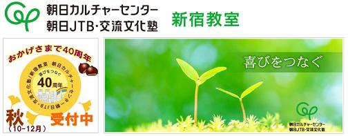 朝日カルチャー新宿教室 講座2014