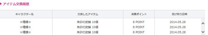 スクリーンショット-2014-06-