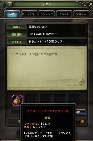 DN-2014-04-01-00-09-35-Tue.jpg
