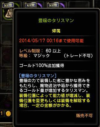 DN-2014-05-16-00-16-34-Fri.jpg