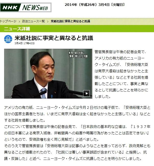 米紙社説に事実と異なると抗議 NHKニュース