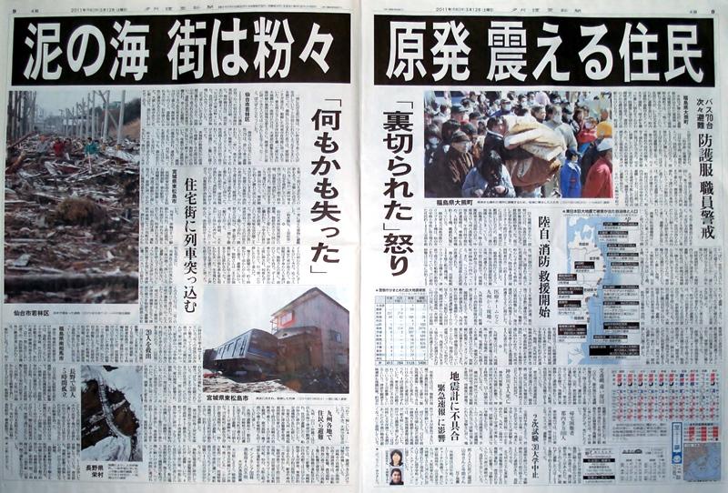 3月12日読売03