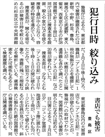 02月28日朝日新聞