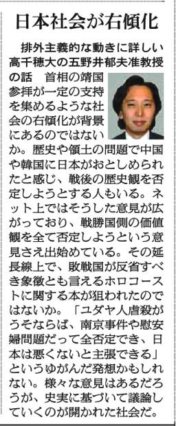 02月28日朝日新聞 02