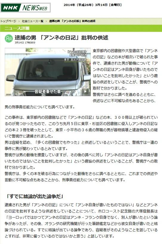 3月14日 NHKnews