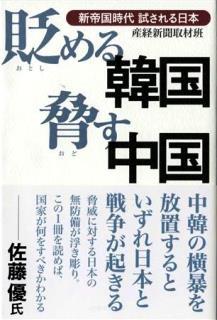 産経新聞出版