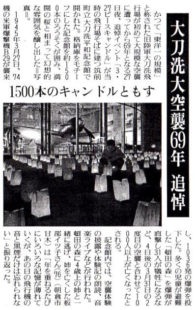 3月28日読売