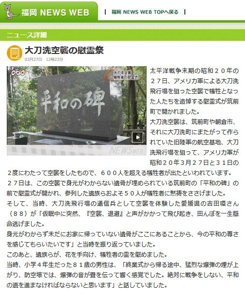 3月27日 NHKnews