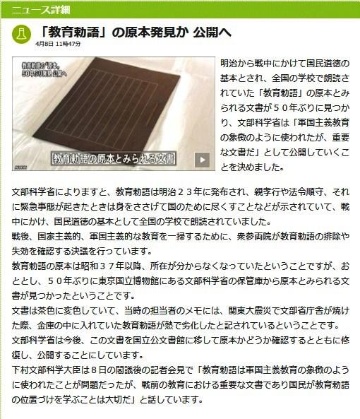 4月8日 NHKnews