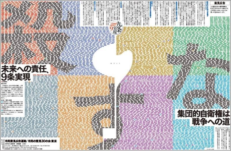 5月3日朝日 全紙広告