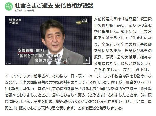 6月8日NHKニュース