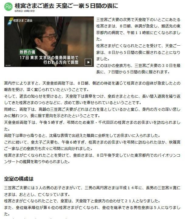 6月8日NHKニュース02