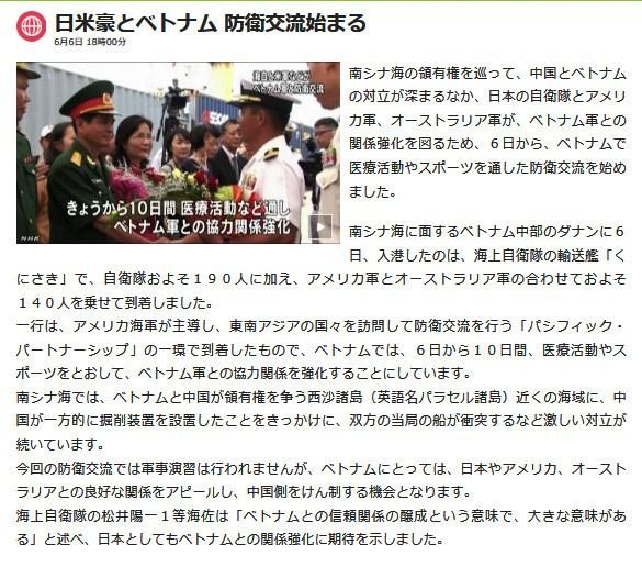 6月6日NHKnews