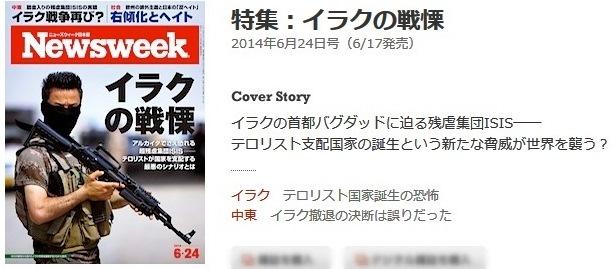 ニューズウィーク日本版624