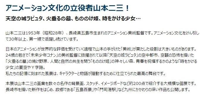 山本二三展01