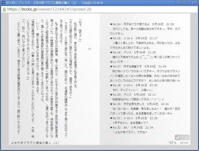 yomokura_kongou.jpg